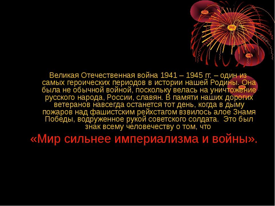 Великая Отечественная война 1941 – 1945 гг. – один из самых героических пери...