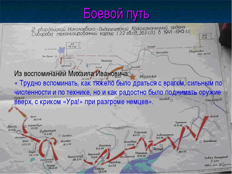 Боевой путь Из воспоминаний Михаила Ивановича: « Трудно вспоминать, как тяжел...