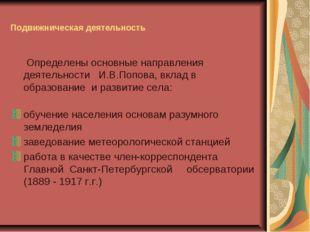 Подвижническая деятельность Определены основные направления деятельности И.В.