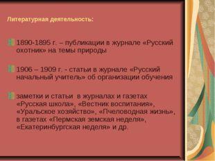 Литературная деятельность: 1890-1895 г. – публикации в журнале «Русский охотн