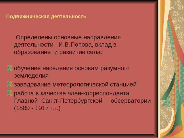 Подвижническая деятельность Определены основные направления деятельности И.В....