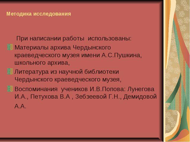 Методика исследования При написании работы использованы: Материалы архива Чер...