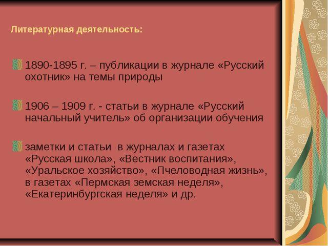 Литературная деятельность: 1890-1895 г. – публикации в журнале «Русский охотн...