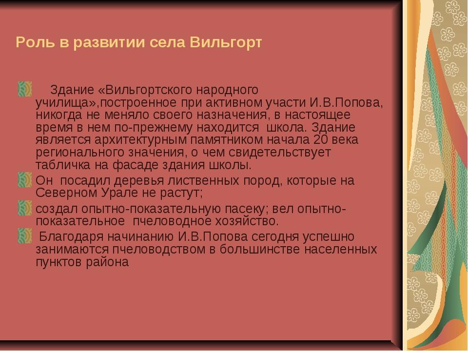 Роль в развитии села Вильгорт Здание «Вильгортского народного училища»,постро...