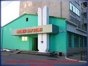 Актобе, областной мемориальный музей Алии Молдагуловой