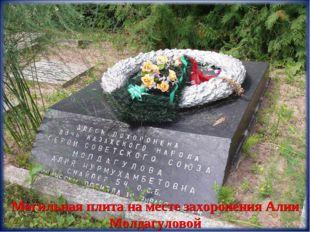Могильная плита на месте захоронения Алии Молдагуловой