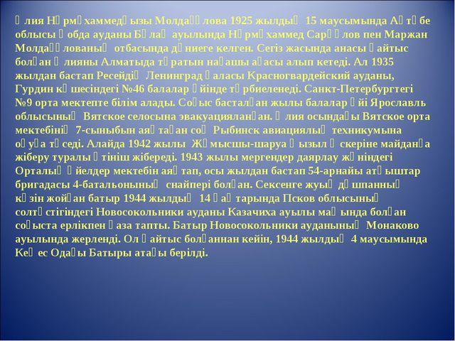 Әлия Нұрмұхаммедқызы Молдағұлова 1925 жылдың 15 маусымында Ақтөбе облысы Қобд...