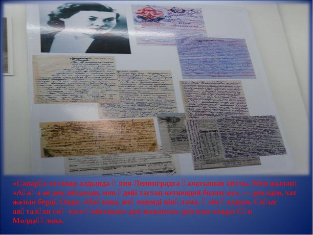 «Сапарға аттанар алдында Әлия Ленинградта қалатынын айтты. Мен жылап: «Ағаңа...