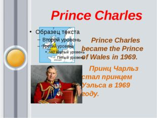 Prince Charles Prince Charles became the Prince of Wales in 1969. Принц Чарл