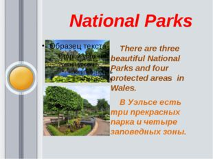 National Parks There are three beautiful National Parks and four protected a