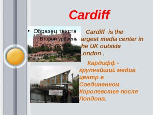 Cardiff Cardiff is the largest media center in the UK outside London . Карди