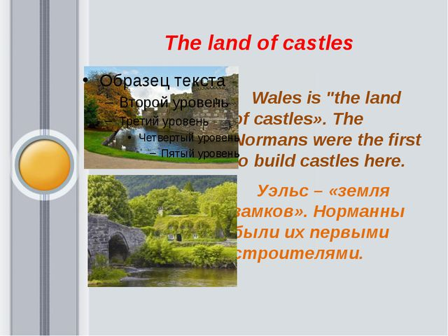 """The land of castles Wales is """"the land of castles». The Normans were the fir..."""