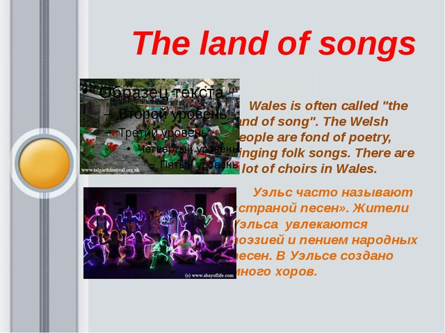 """The land of songs Wales is often called """"the land of song"""". The Welsh people..."""