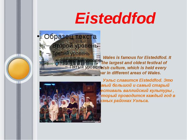 Eisteddfod Wales is famous forEisteddfod. It is the largest and oldest fest...