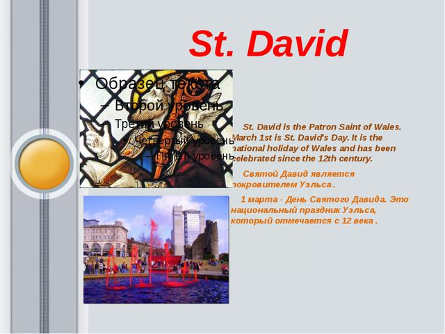 St. David St. Davidis the Patron Saint of Wales. March 1st is St. David's D...