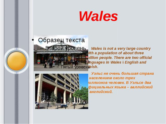 Wales Wales is not a very large country with a population of about three mil...