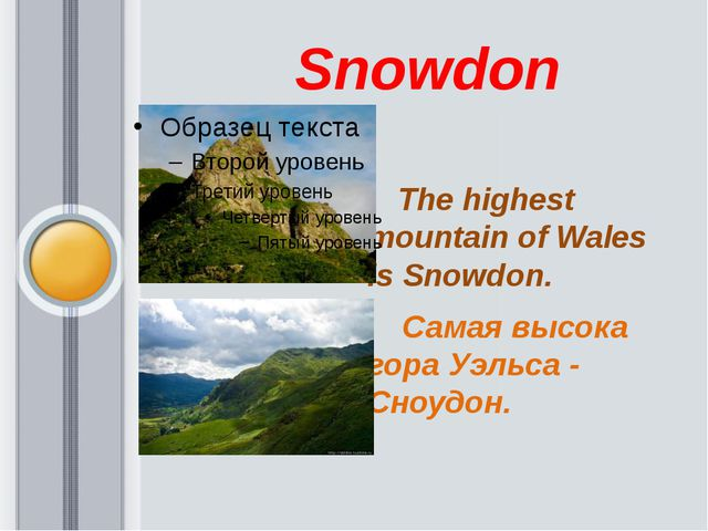 Snowdon The highest mountain of Wales is Snowdon. Самая высока гора Уэльса -...