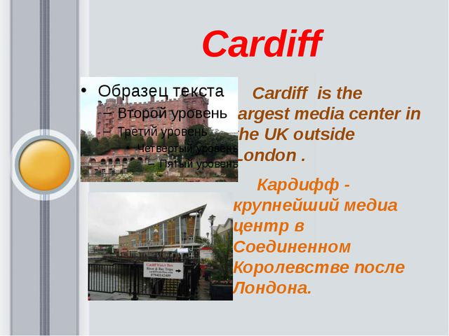 Cardiff Cardiff is the largest media center in the UK outside London . Карди...