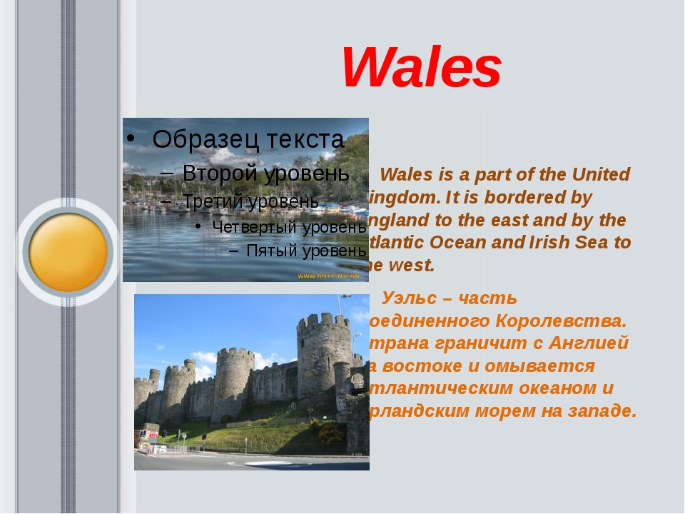 Wales Wales is a part of the United Kingdom. It is bordered by England to th...