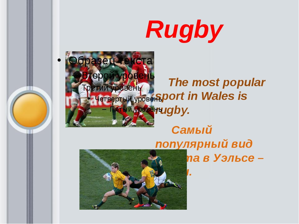 Rugby The most popular sport in Wales is rugby. Самый популярный вид спорта...
