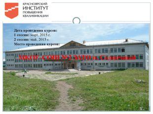 Дата проведения курсов: 1 сессия: март, 2015 г. 2 сессия: май, 2015 г. Место