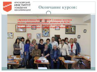 Окончание курсов: «Дружная команда МКОУ-СОШ№ 2 успешно получила доступ к преп
