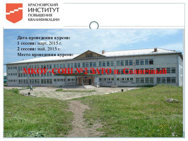 Дата проведения курсов: 1 сессия: март, 2015 г. 2 сессия: май, 2015 г. Место...