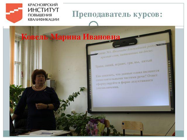 Преподаватель курсов: Ковель Марина Ивановна