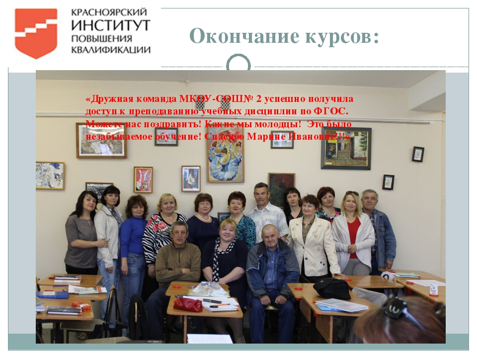 Окончание курсов: «Дружная команда МКОУ-СОШ№ 2 успешно получила доступ к преп...