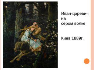 Иван-царевич на сером волке Киев,1889г.
