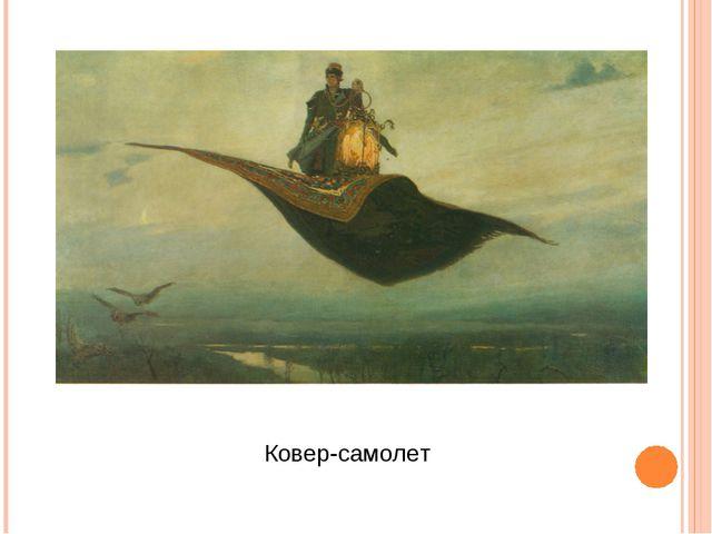 Ковер-самолет