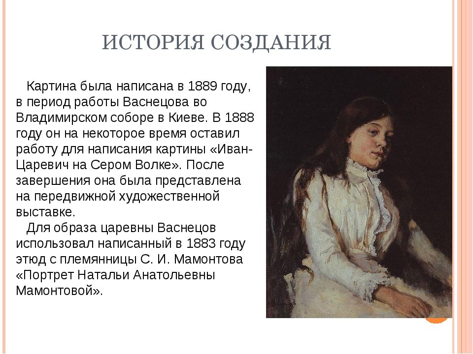 ИСТОРИЯ СОЗДАНИЯ Картина была написана в 1889 году, в период работы Васнецова...