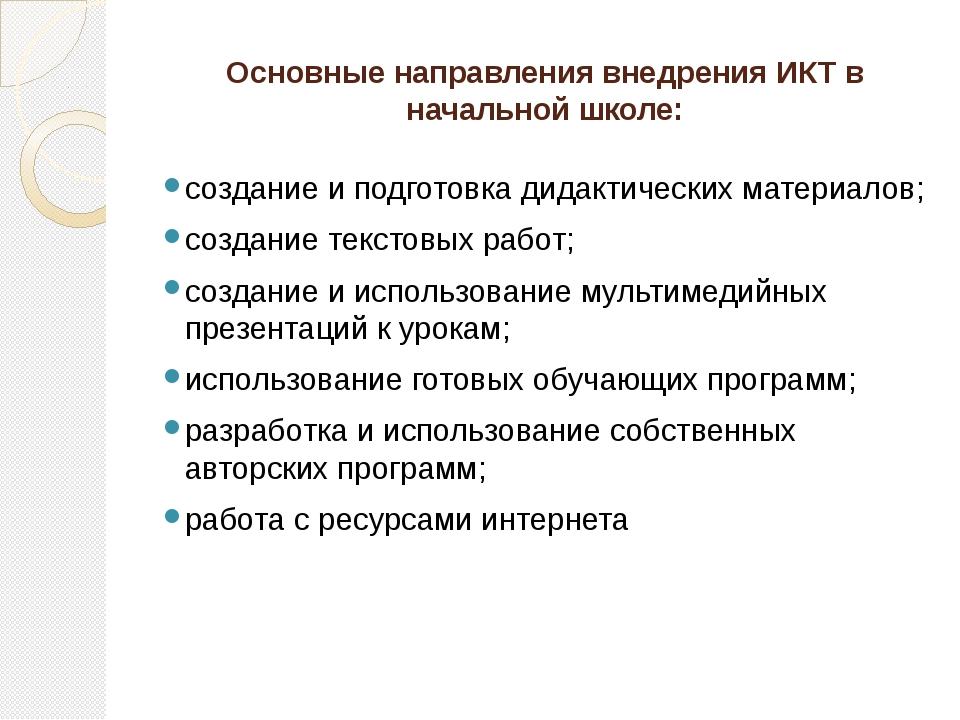 Основные направления внедрения ИКТ в начальной школе: создание и подготовка д...