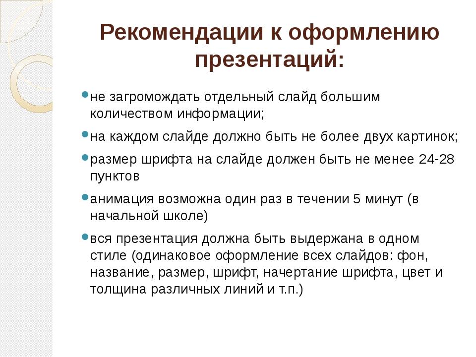 Рекомендации к оформлению презентаций: не загромождать отдельный слайд больши...