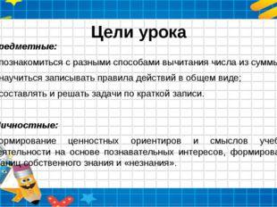 Цели урока Предметные: познакомиться с разными способами вычитания числа из с
