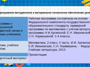 Программно-методическое и материально-техническое обеспечение урока Программа