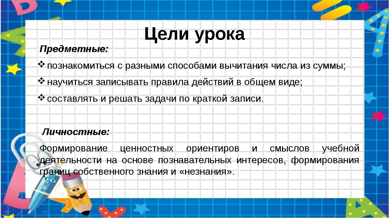 Цели урока Предметные: познакомиться с разными способами вычитания числа из с...