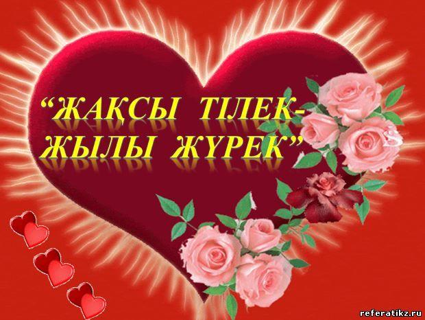http://referatikz.ru/skrinshot/tarbie_sagati1/zhyly_zh-rek-zha-sy_tilek.jpg