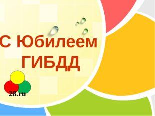 С Юбилеем ГИБДД 28.ru L/O/G/O