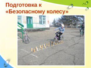 Подготовка к «Безопасному колесу»