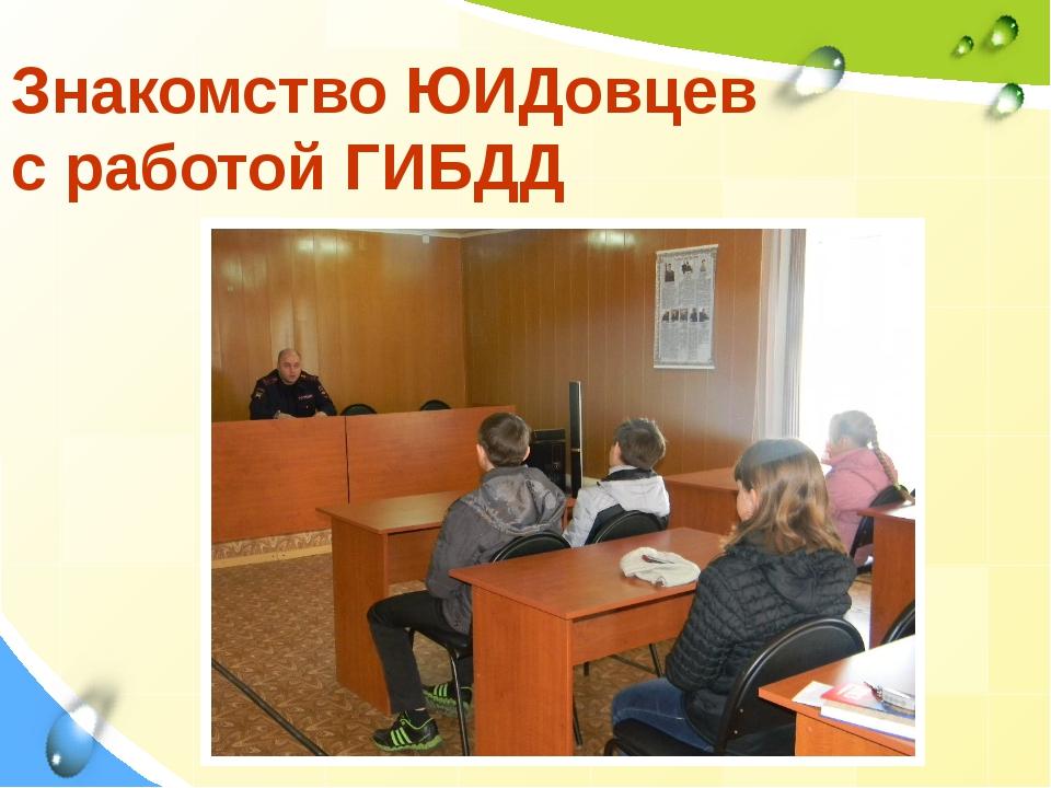 Знакомство ЮИДовцев с работой ГИБДД