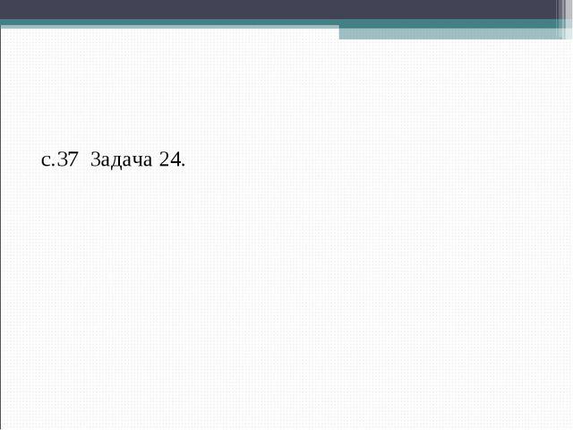 с.37 Задача 24.