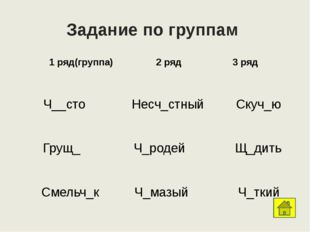 Задание по группам 1 ряд(группа) 2 ряд 3 ряд Ч__сто Несч_стный Скуч_ю Грущ_ Ч