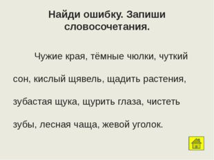 Источники: Карта - http://volpuri.ru/oboi/karta_klad_sokrovische_ostrov г. Се