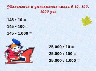 Увеличение и уменьшение числа в 10, 100, 1000 раз 145 • 10 = 145 • 100 = 145