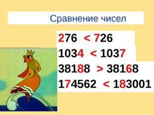 Сравнение чисел 276 ... 726 1034 ... 1037 38188 ... 38168 174562 ... 183001 2