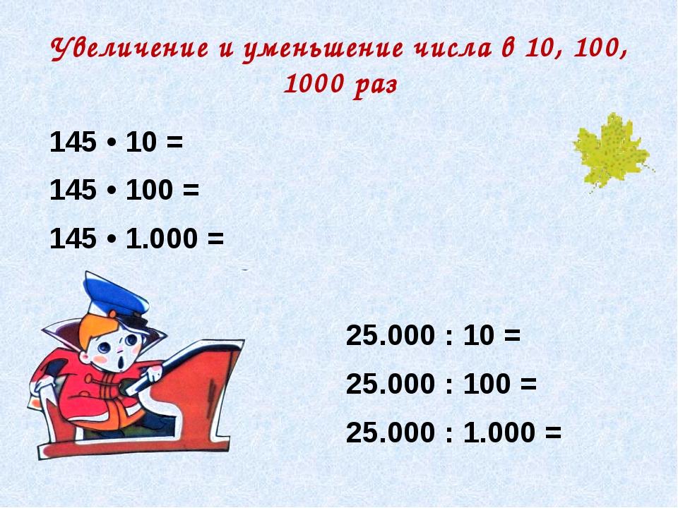 Увеличение и уменьшение числа в 10, 100, 1000 раз 145 • 10 = 145 • 100 = 145...