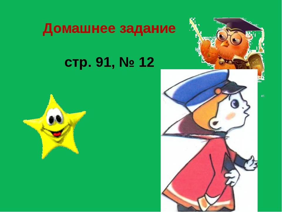 Домашнее задание стр. 91, № 12