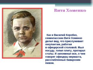 Как иВасилий Коробко, семиклассник Витя Хоменко делал вид, что прислуживает