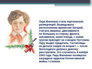 Лара Михеенко стала партизанкой-разведчицей. Выведывала расположение вражески